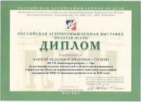 Российская агропромышленная выставка «Золотая осень» (2003 год)
