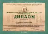 Российская агропромышленная выставка «Золотая осень» (2004 год)