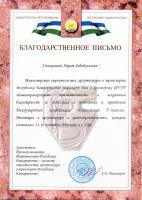 Международная конференция «Евразийский Т-экополис. Инновации в архитектуре и градостроительстве» (2006 год)