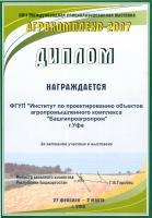XVII Международная специализированная выставка АГРОКОМПЛЕКС-2007