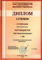 XIX международная выставка Форум УРАЛСТРОЙИНДУСТРИЯ