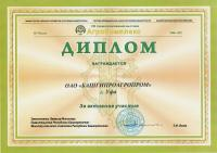 XXI специализированная выставка АгроКомплекс-2011